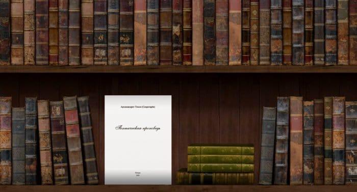 Поэтическая  проповедь архимандрита  Тихона (Секретарёва)