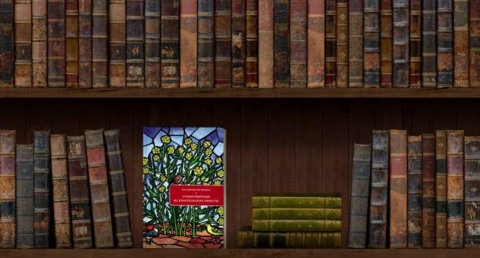 Стихотворения Владимира Шумейко на евангельские темы