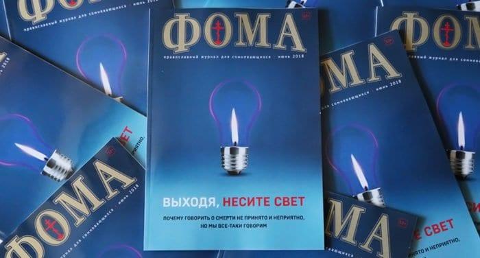 Читатели «Фомы» подписывают на любимый журнал больницы и дальние приходы
