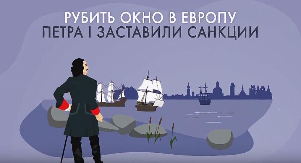 Полмиллиона зрителей «ВКонтакте» собрал анимационный проект об истории России