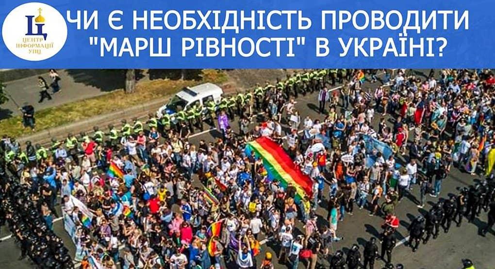 Украинская Церковь проводит опрос: нужен ли стране ЛГБТ-парад?