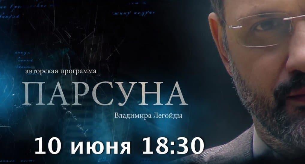 Гостем программы Владимира Легойды «Парсуна» 10 июня станет актер Андрей Мерзликин