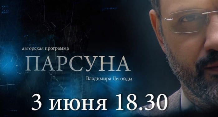 Гостем программы Владимира Легойды «Парсуна» 3 июня станет кинорежиссер Владимир Хотиненко