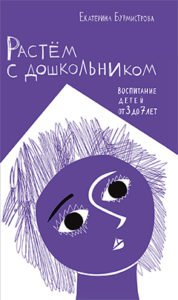 4 книги о детской психологии и взаимоотношениях в семье
