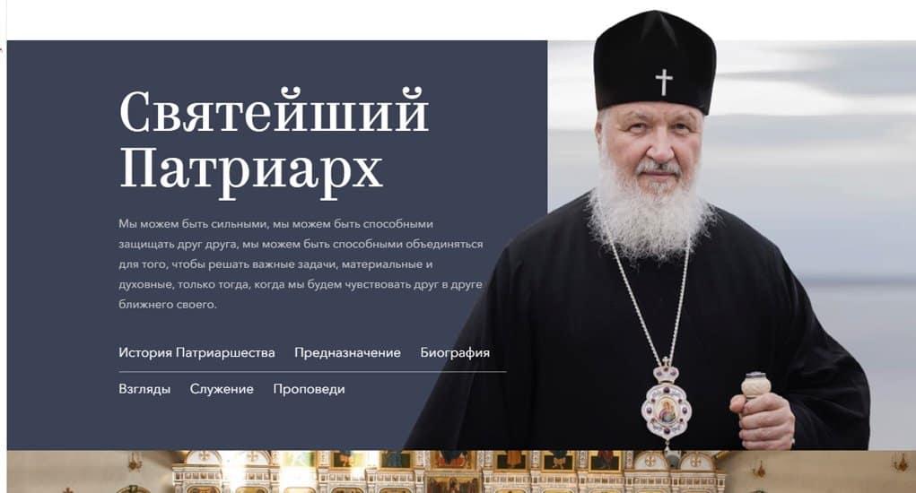 Начал работу сайт с наиболее полной биографией патриарха Кирилла