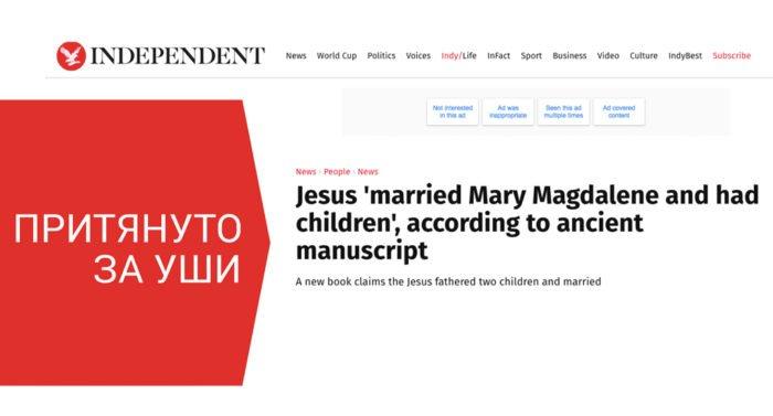 Иисус и Мария Магдалина: Евангельские «сенсации»