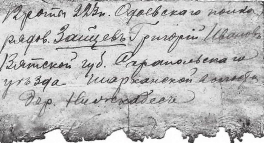Записка помогла узнать судьбу солдата, погибшего в Первую мировую