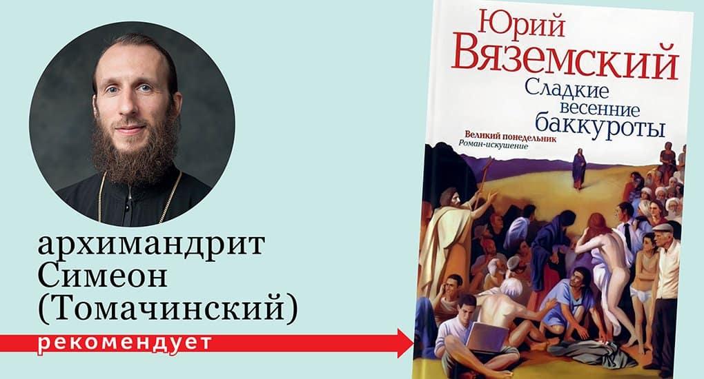 Юрий Вяземский посвятил одному дню из Евангелия целый роман