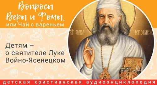 Святитель Лука (Войно-Ясенецкий) — профессор, врач, архиепископ