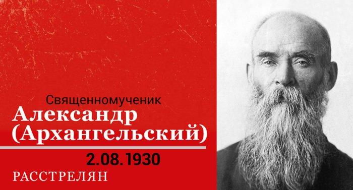 Cвященномученик Александр (Архангельский)