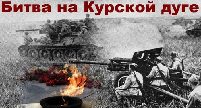 Героев Курской битвы поименно вспомнят по всей России