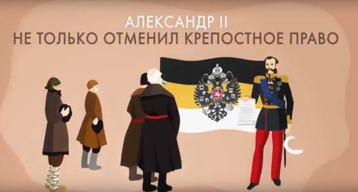 Александровские реформы