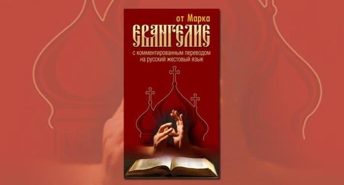 Создано Android-приложение «Евангелие от Марка на русском жестовом языке»