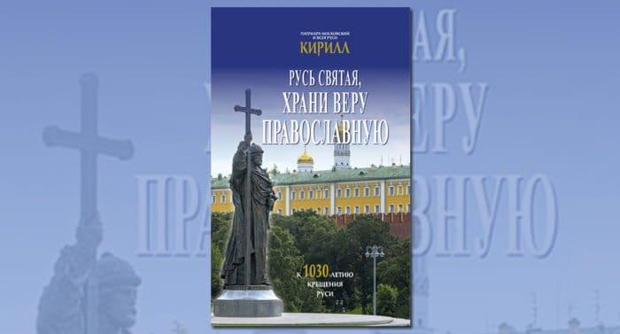 Вышла книга патриарха Кирилла к 1030-летию Крещения Руси