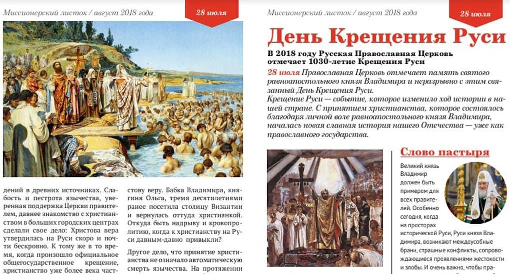 Вышел новый миссионерский листок, посвященный Крещению Руси