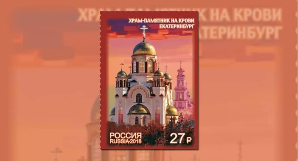 Вышла марка в память о святой Царской семье
