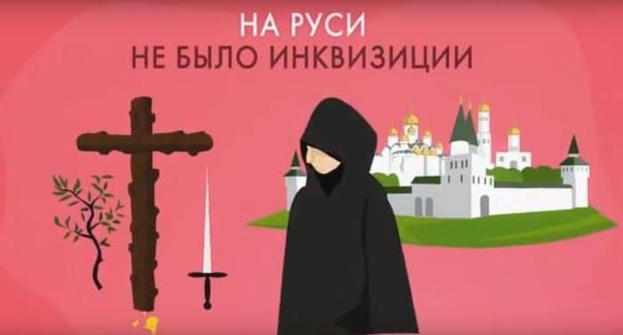 Почему на Руси не было инквизиции?