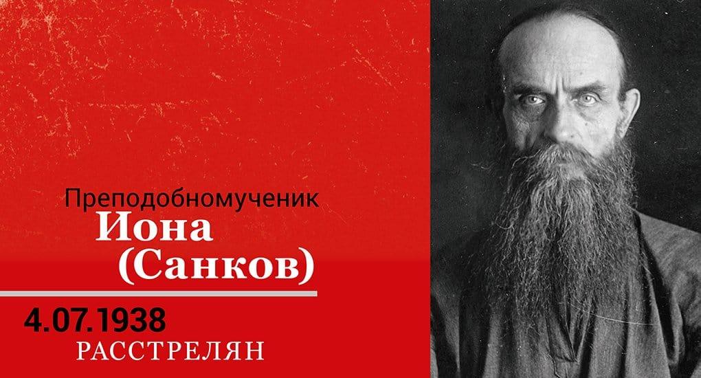 Преподобномученик Иона (Санков)