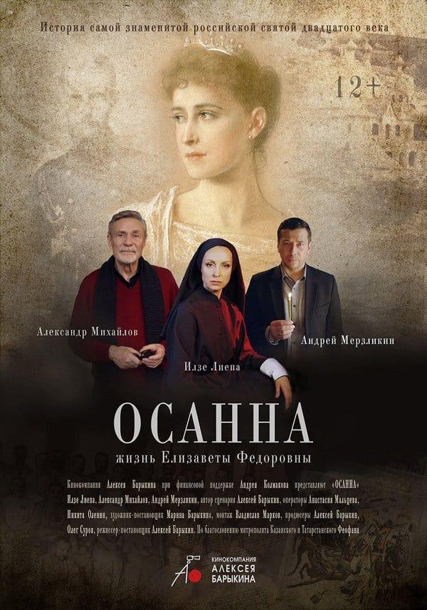 18 июля в России покажут художественный фильм о святой Елизавете Феодоровне