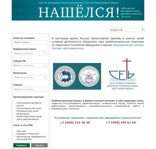 Создан онлайн-поисковик православных структур помощи наркозависимым