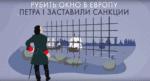 Россия и санкции