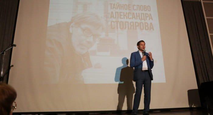 «Тайное слово Александра Столярова»: в Москве почтили память известного православного режиссера