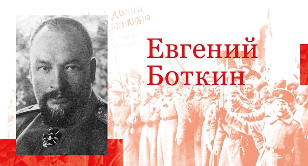 Евгений Боткин: Сердце доктора
