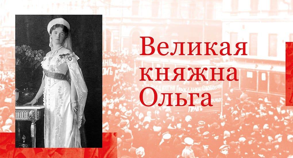 Великая княжна Ольга: Волевая натура ихрустальная душа