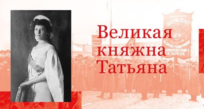 Великая княжна Татьяна: Сестра милосердия идруг для матери