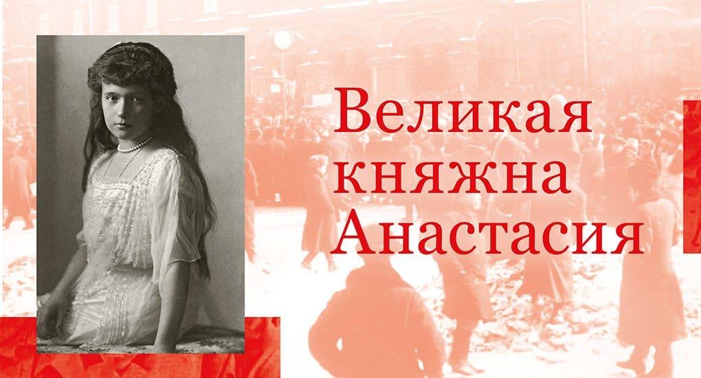 Великая княжна Анастасия: Девушка-солнце