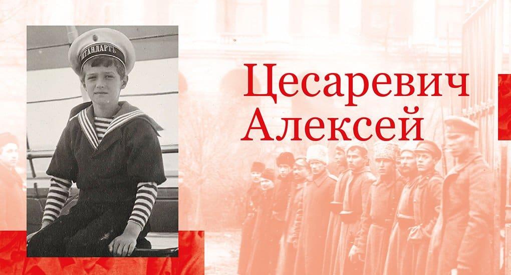Цесаревич Алексей: Любимый наследник