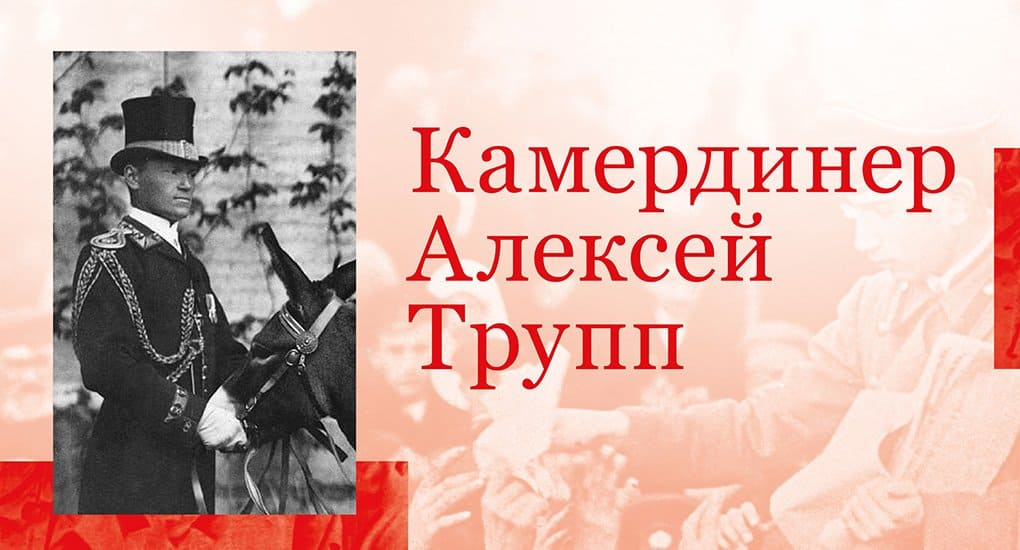 Камердинер Алексей Трупп: Друг детей