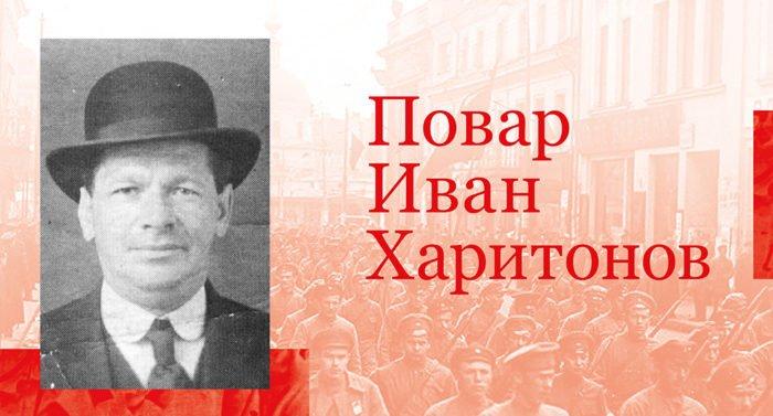 Повар Иван Харитонов: Оставшийся верным
