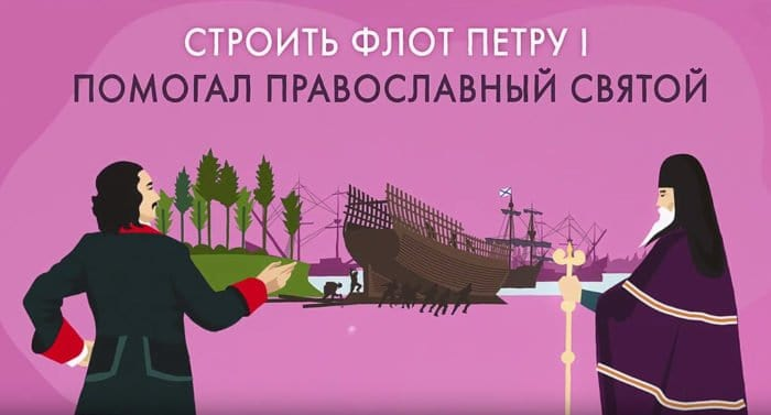Петр Первый и Митрофан Воронежский