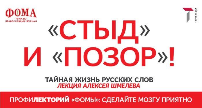 Тайная жизнь русских слов: стыд и позор!