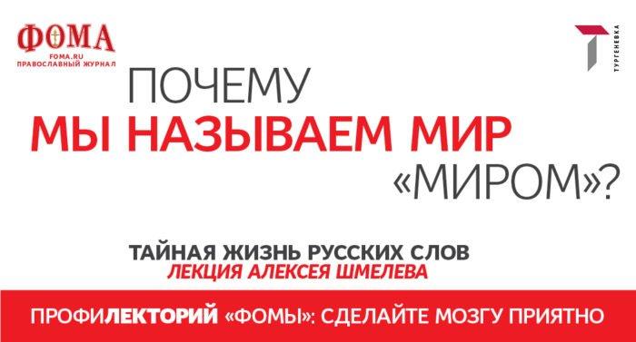 Тайная жизнь русских слов: почему мыназываем мир «миром»?