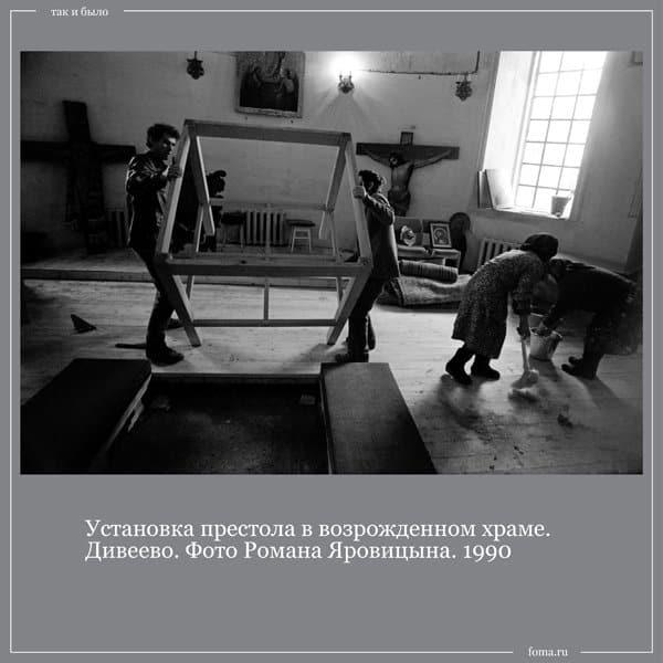 Так и было: выставка подделок, крещение взрослых в СССР и княжны Романовы собирают грибы