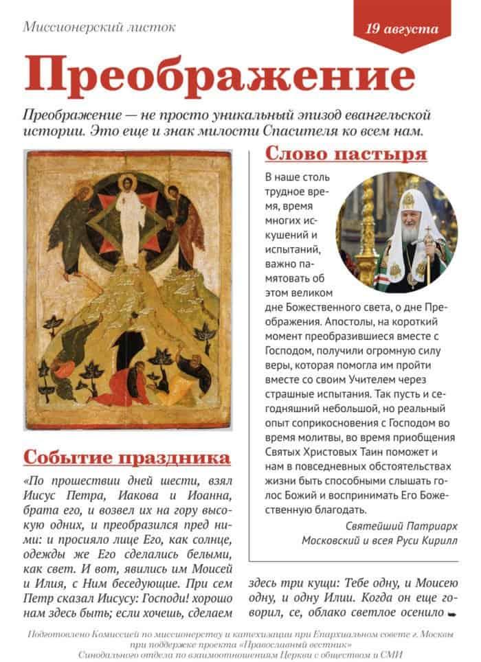 Вышел новый миссионерский листок, посвященный празднику Преображения Господня