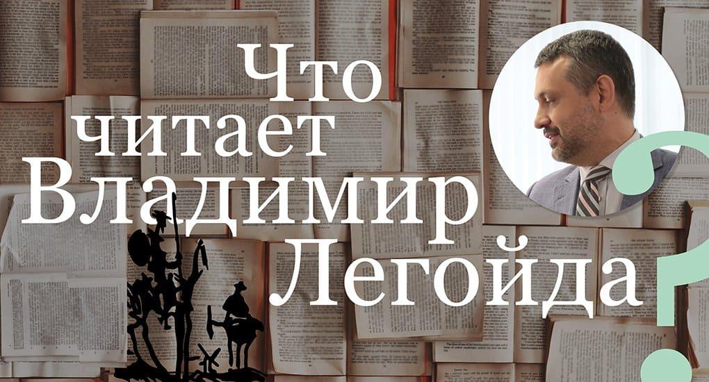Что читает Владимир Легойда?
