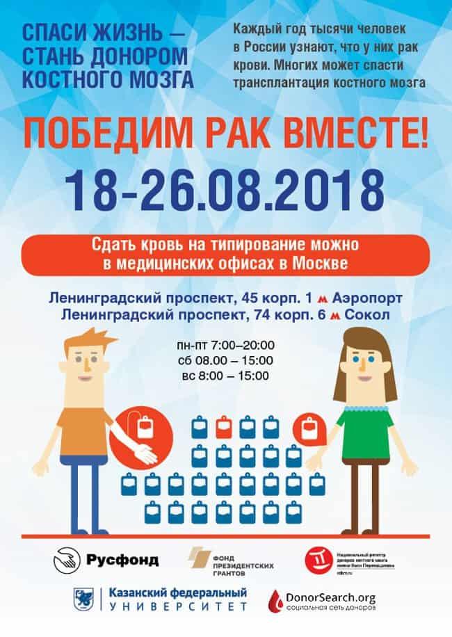 18 августа в Москве стартует акция по привлечению доноров костного мозга