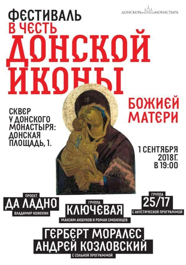 1 сентября в Донском монастыре пройдет музыкальный фестиваль в честь принесения Донской иконы