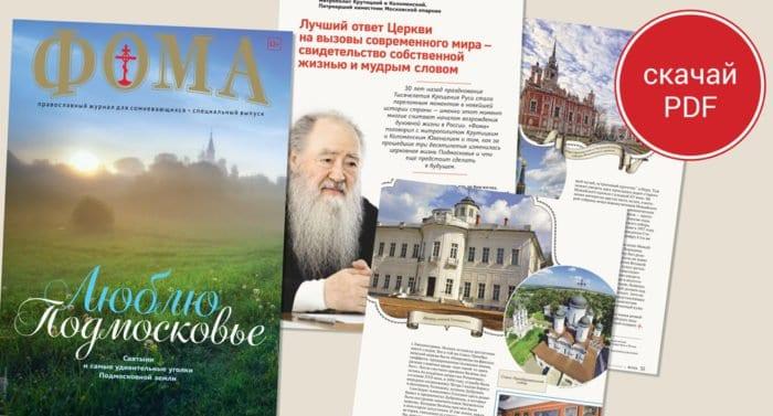 Тысячи жителей Подмосковья бесплатно получили спецвыпуск «Фомы»