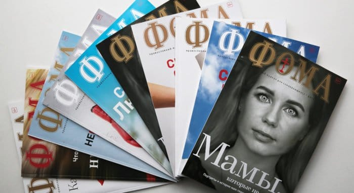 Подпишись на журнал «Фома» и получи понравившуюся книгу в подарок!