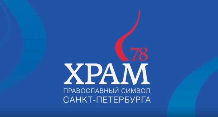 Петербуржцы могут выбрать из 78 храмов православный символ города