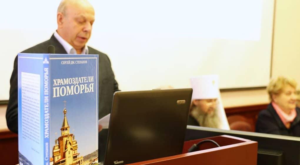Книгу о тех, кто строил храмы Русского Севера, представили в Архангельске