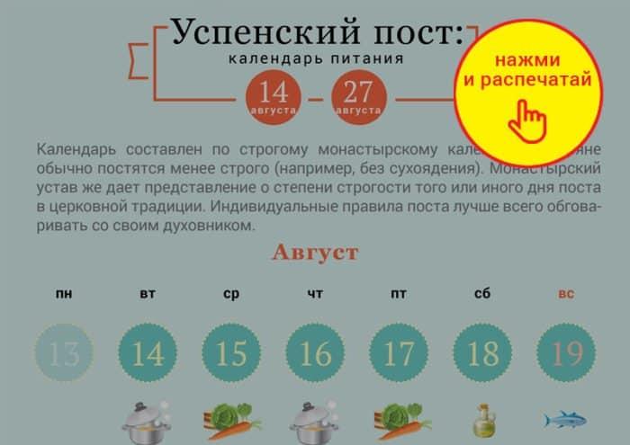 Календарь Успенского поста 2018