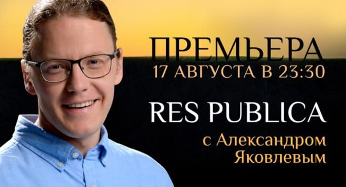 На канале «Спас» стартует ток-шоу на острые темы «RES PUBLICA»