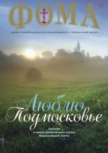 Спецвыпуск «Люблю Подмосковье» (2018)