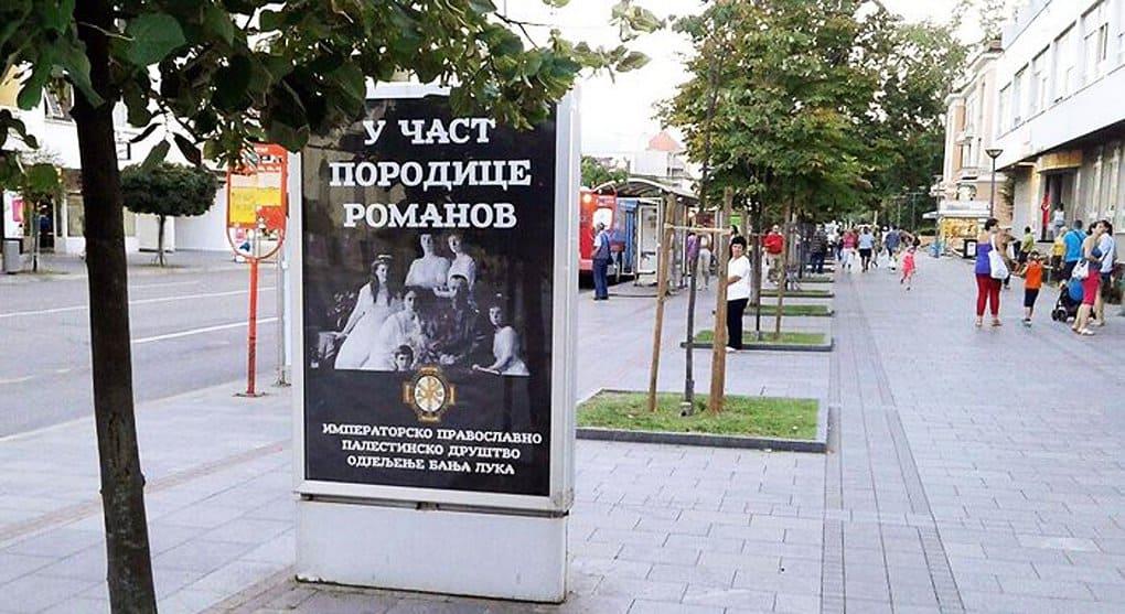 Улицы сербской Баня-Луки украсили стенды с Царской семьей