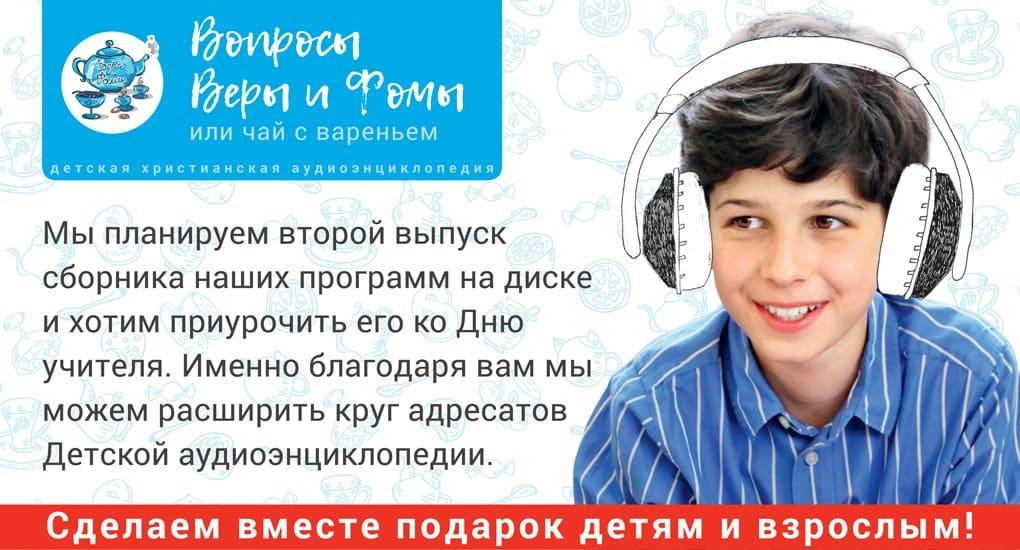 Детская христианская аудиоэнциклопедия готовит подарки ко Дню учителя